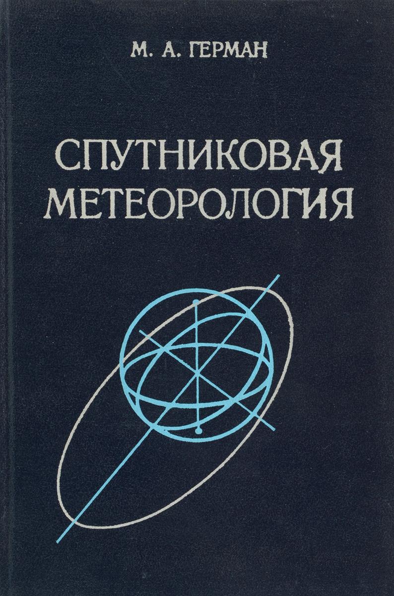 Спутниковая метеорология. Основы космических методов исследования в метеорологии