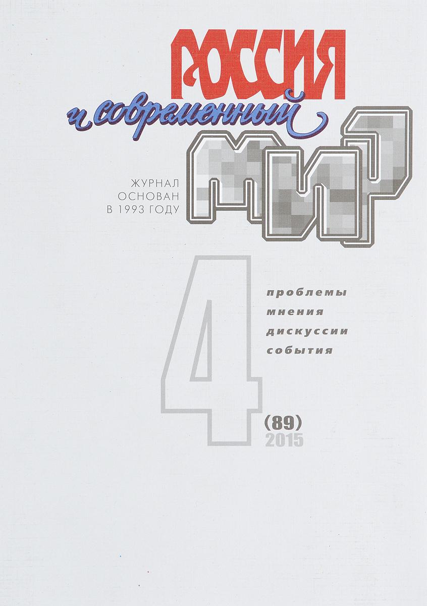 Россия и современный мир / №4 (89) ( 1726-5223 )