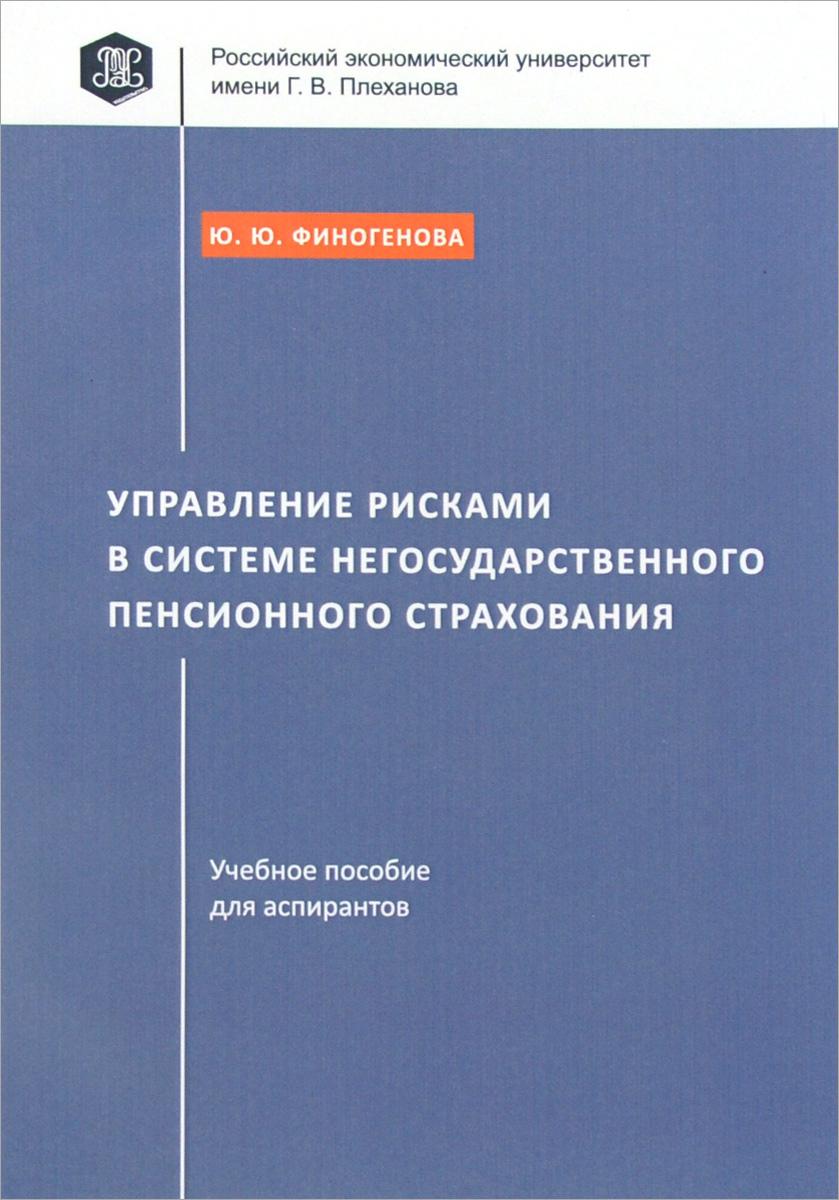 Управление рисками в системе негосударственного пенсионного страхования. Учебное пособие ( 978-5-73-07-1033-7 )