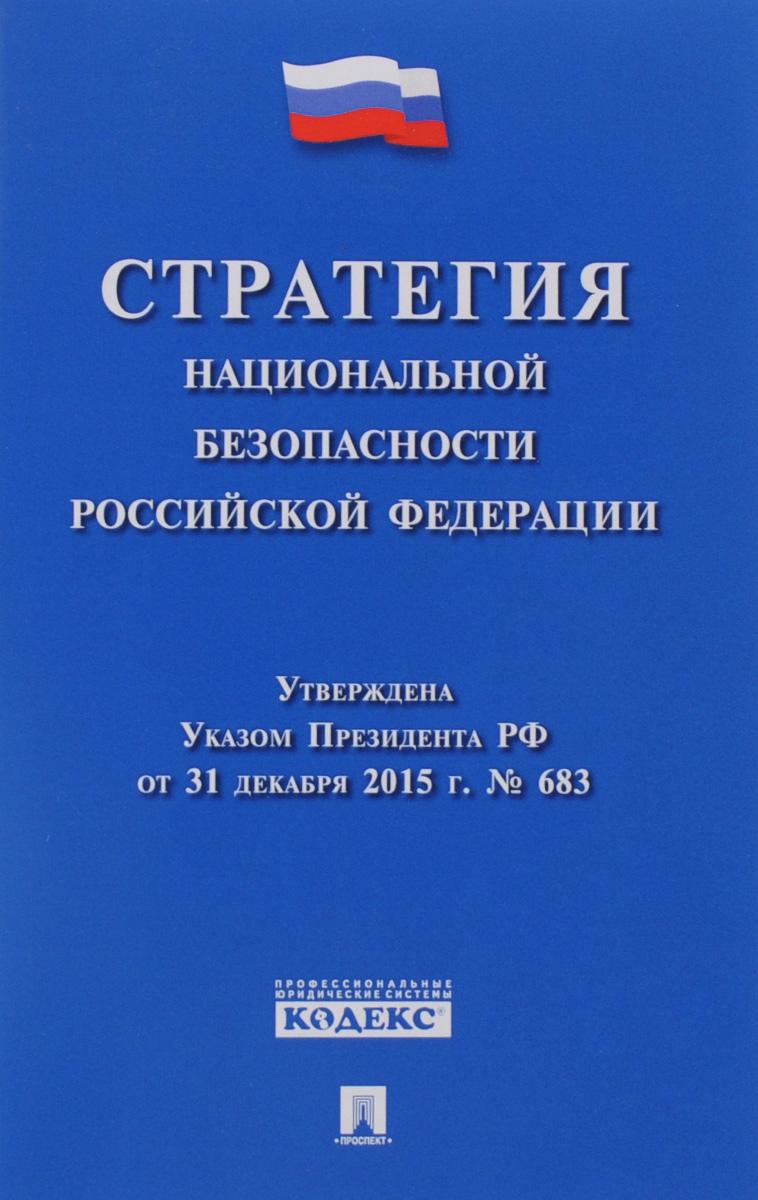 Стратегия национальной безопасности Российской Федерации ( 978-5-392-20854-8 )