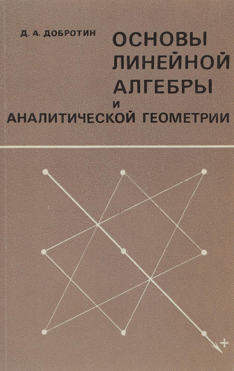 Основы линейной алгебры и аналитической геометрии