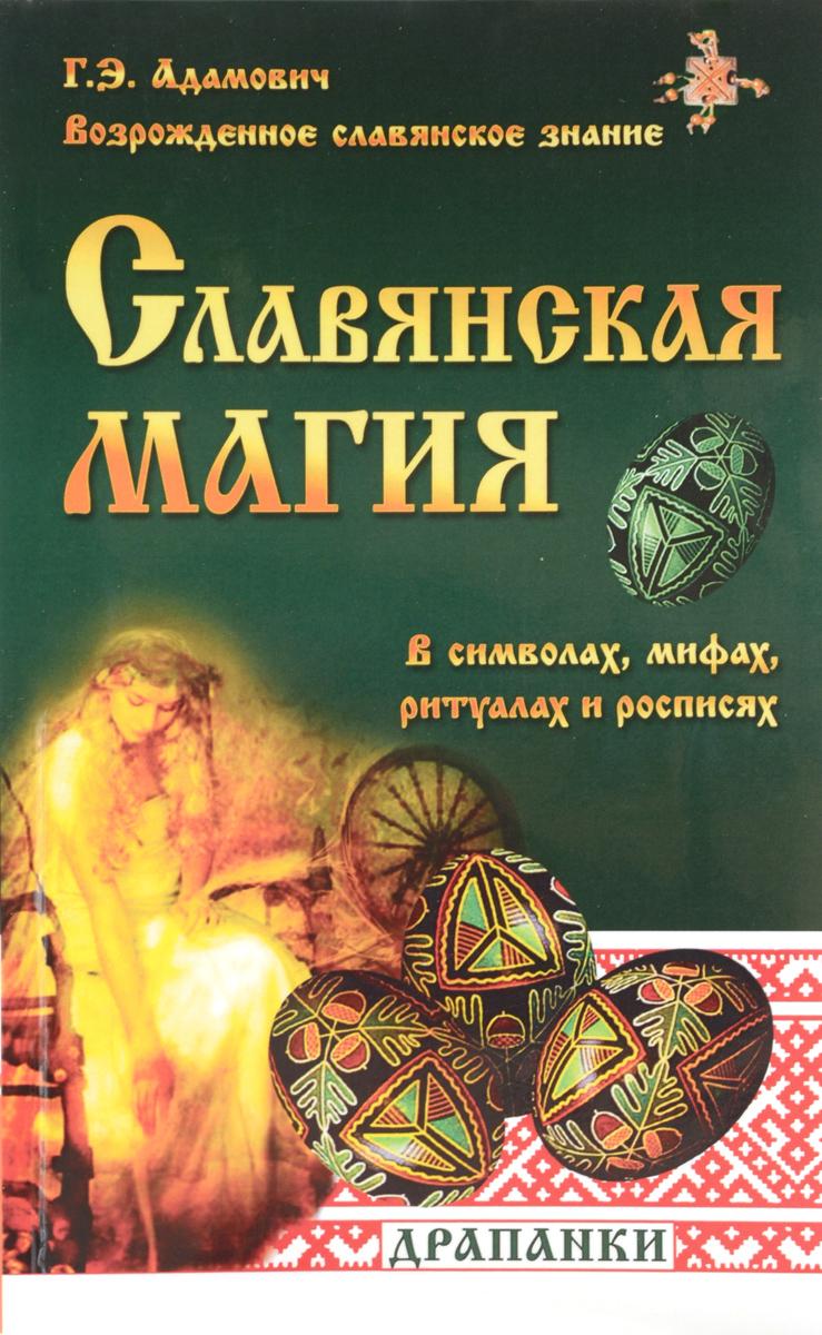 Славянская магия в символах, мифах, ритуалах и росписях ( 978-5-00053-591-2 )