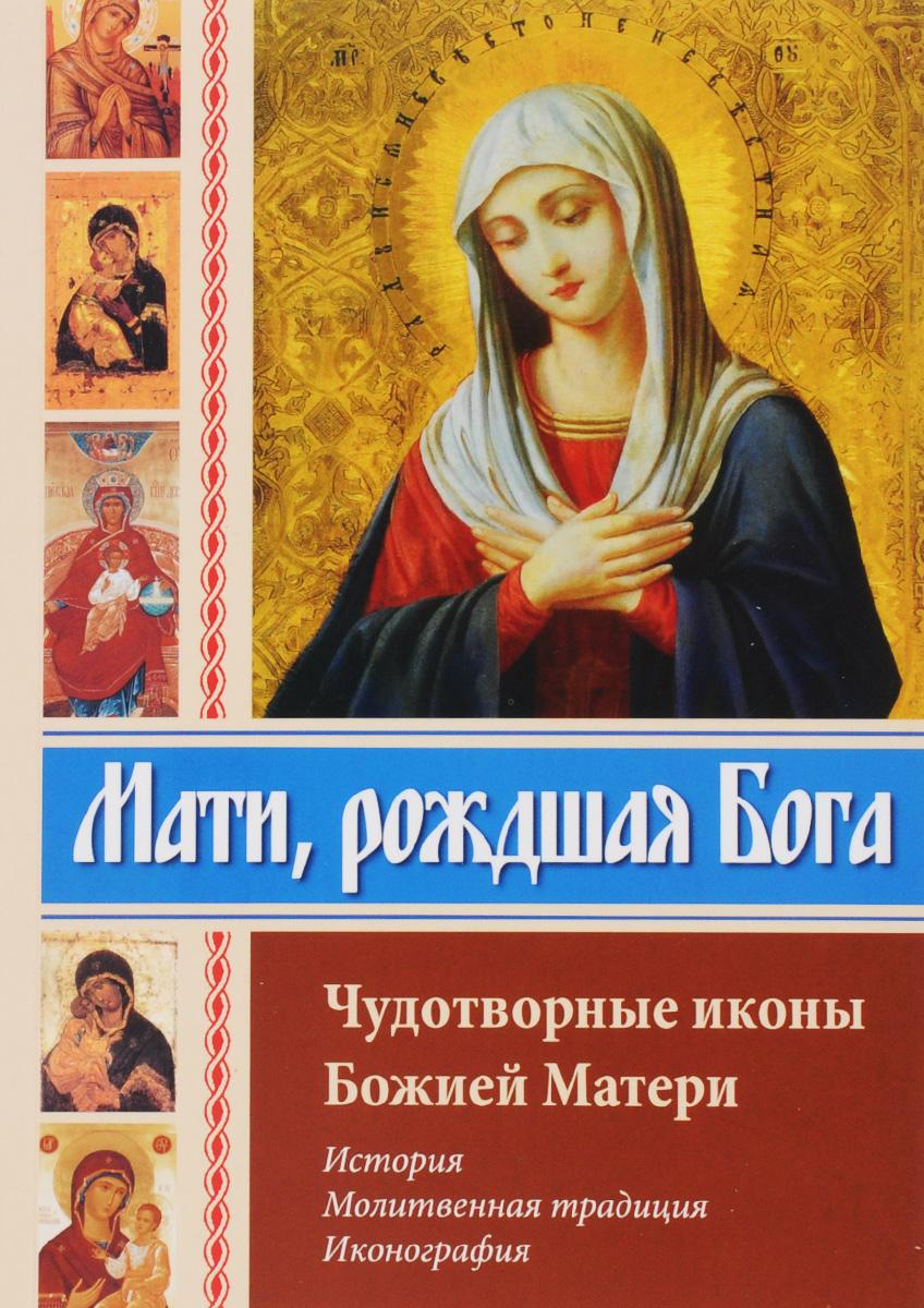 Мати, рождшая Бога. Чудотворные иконы Божией Матери. Сост. Алексеев С