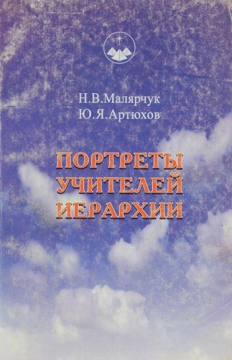 Портреты Учителей Иерархии. Н. В. Малярчук, Ю. Я. Артюхов