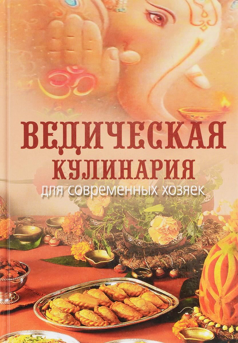 Ведическая кулинария для современных хозяек ( 978-5-8205-0297-2 )