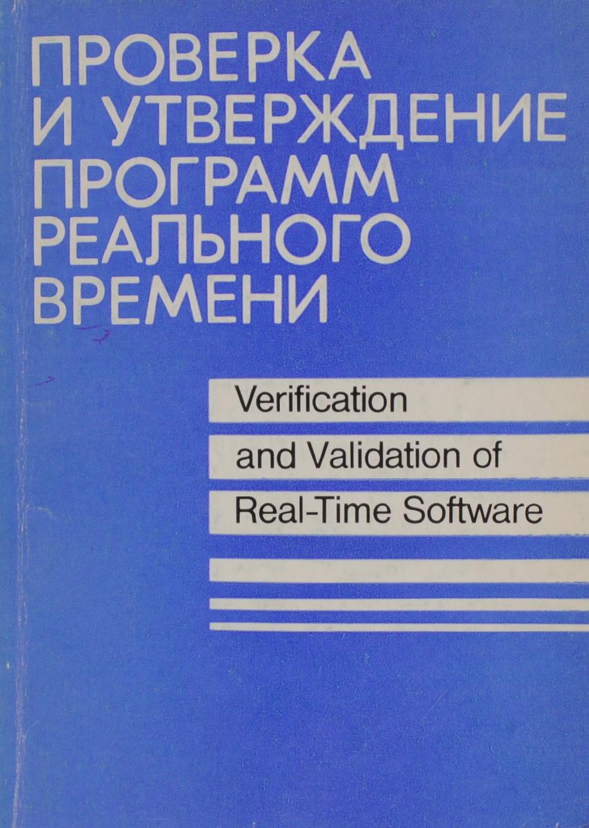 Проверка и утверждение программ реального времени