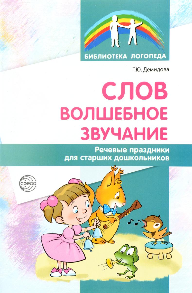 Слов волшебное звучание. Речевые праздники для старших дошкольников ( 978-5-9949-1368-0 )