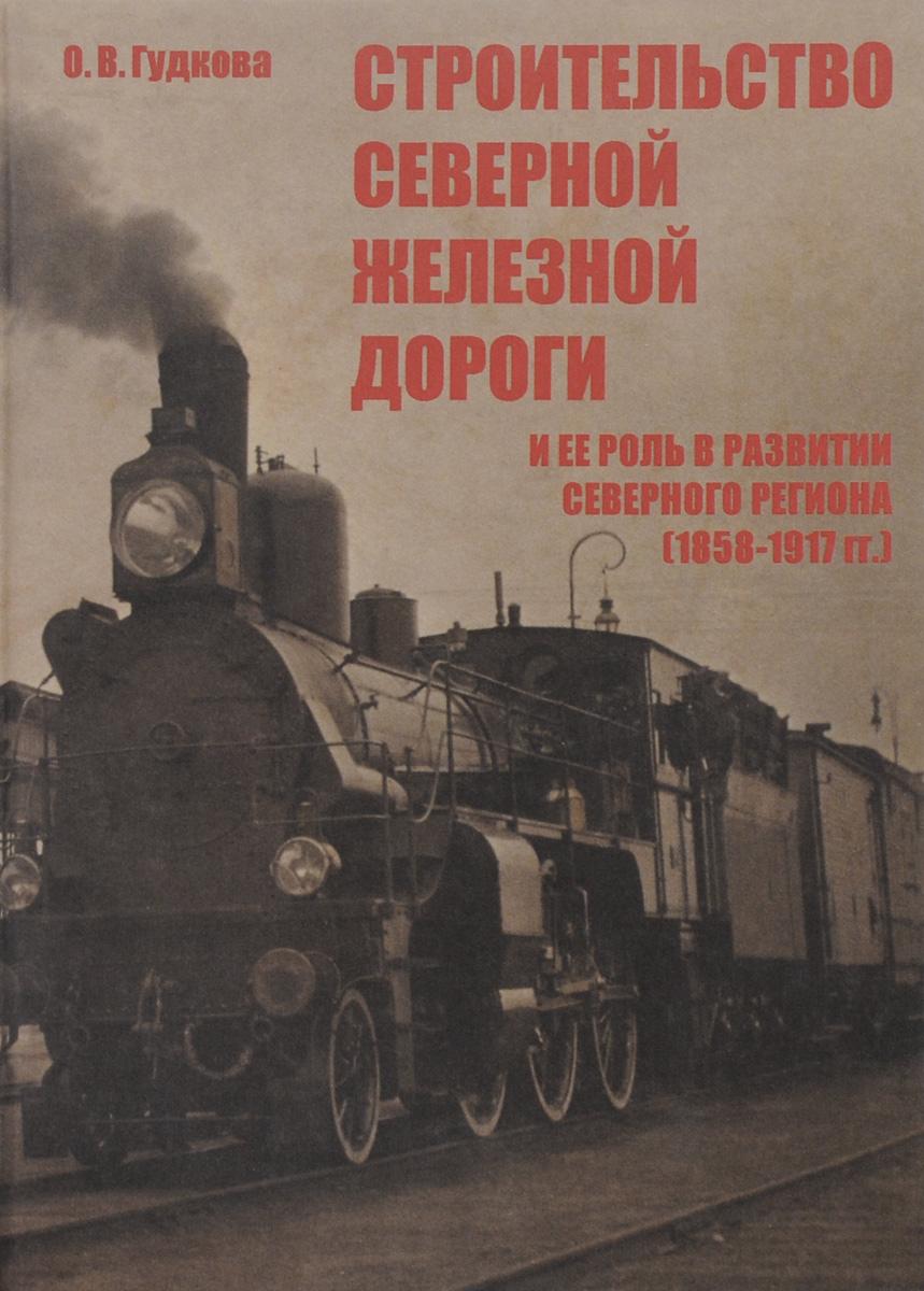 Строительство Северной железной дороги и ее роль в развитии северного региона (1858 - 1917 гг.)