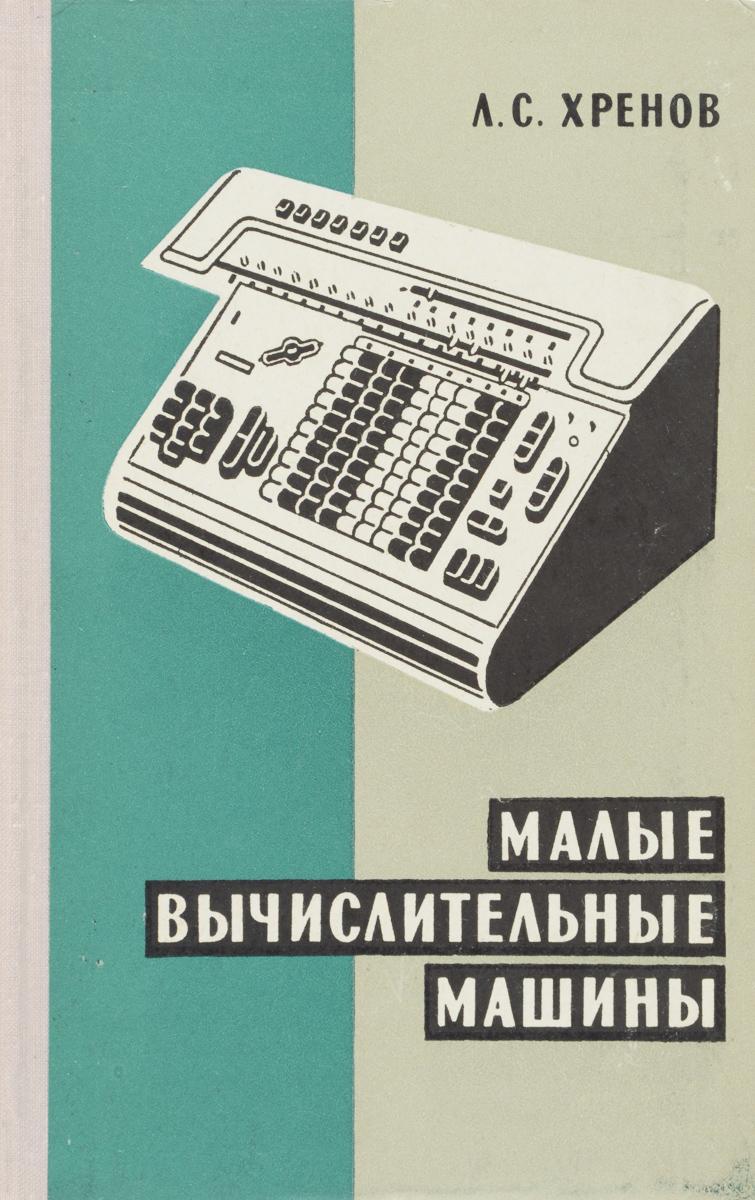 Малые вычислительные машины