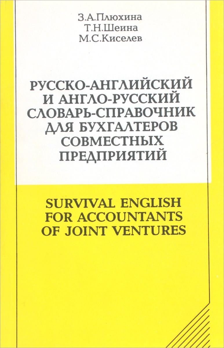 Русско-английский и англо-русский словарь-справочник для бухгалтеров совместных предприятий / Survival English for Accountants of Joint Ventures