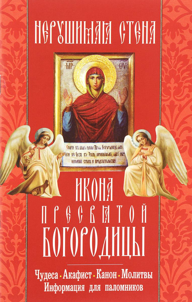 Нерушимая Стена икона Пресвятой Богородицы: акафист, молитвы, информация для поломников. ( 978-5-00052-209-7 )