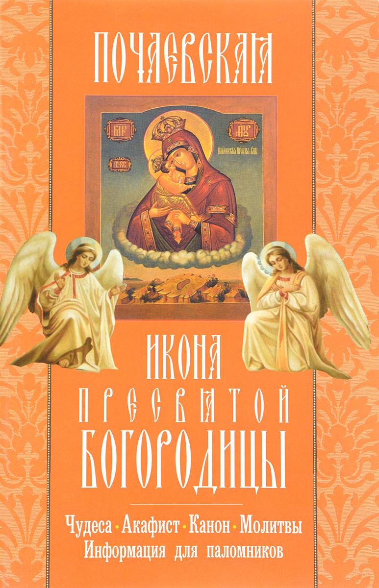 Почаевская икона Пресвятой Богородицы: акафист, молитвы, информация для паломников. ( 978-5-00052-064-2 )