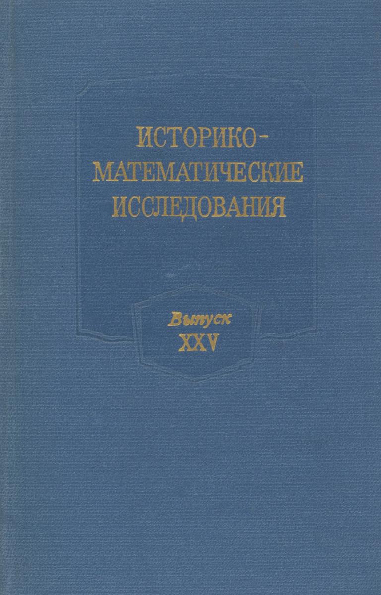 Историко-математические исследования. Выпуск 25