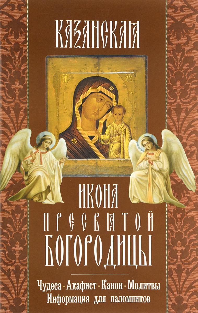 Казанская икона Пресвятой Богородицы: акафист, молитвы, информация для поломников. ( 978-5-00052-061-1 )