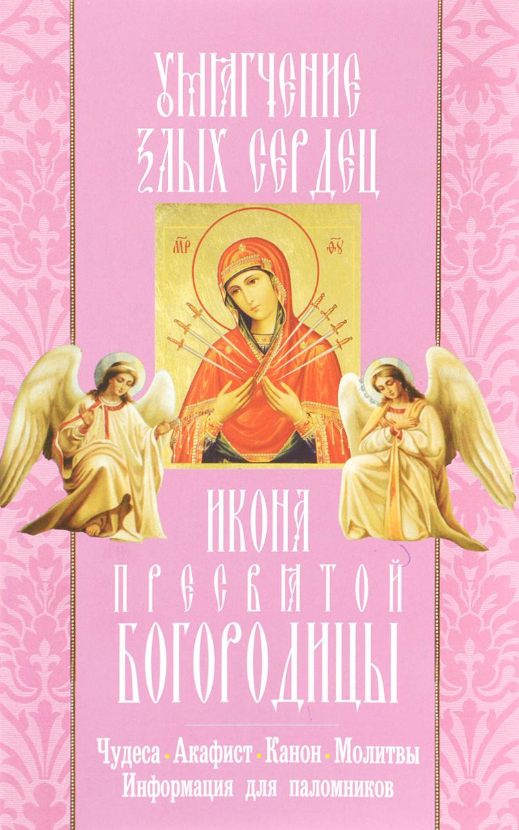 Умягчение злых сердец икона Пресвятой Богородицы: акафист, молитвы, информация для поломников. ( 978-5-00052-200-4 )