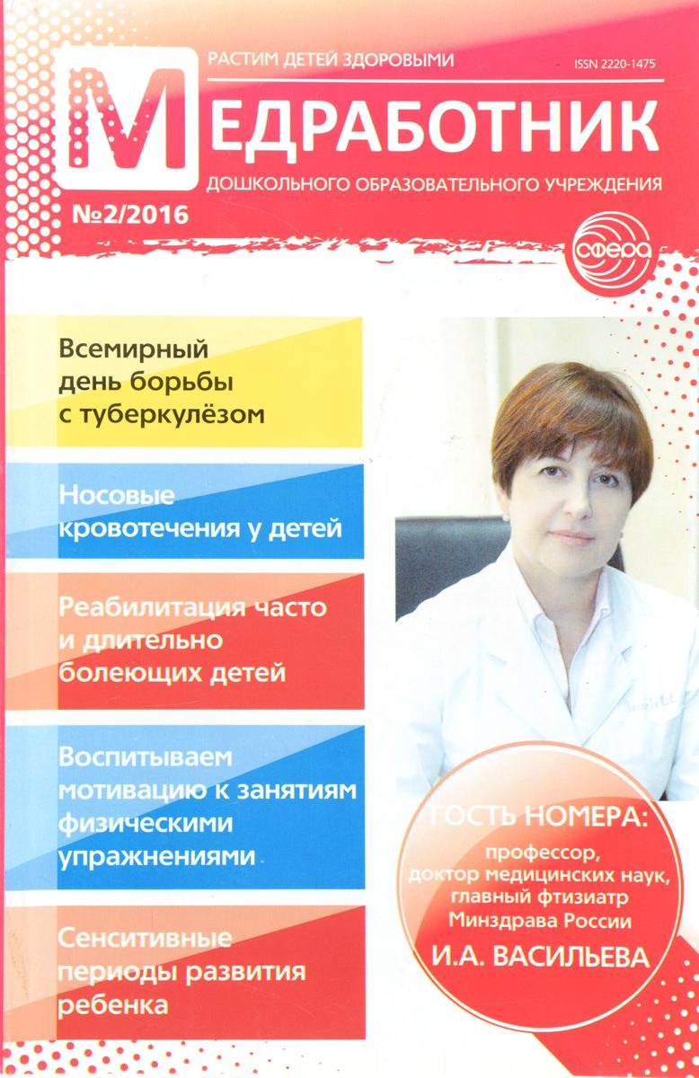 Медработник дошкольного образовательного учреждения, №2, 2016