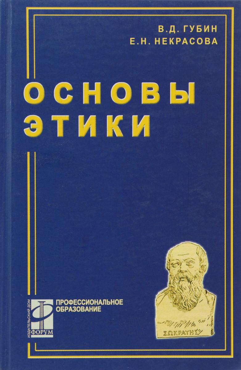 Основы этики. Учебник