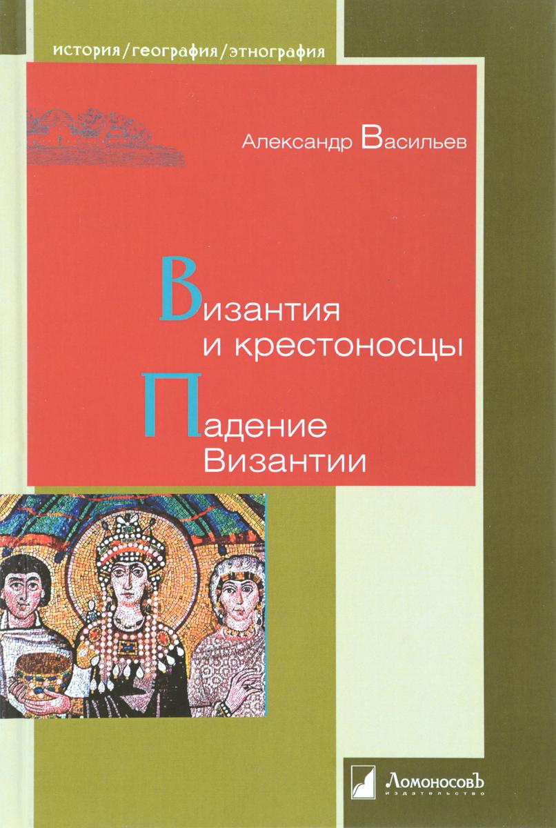 Византия и крестоносцы. Падение Византии ( 978-5-91678-266-0 )