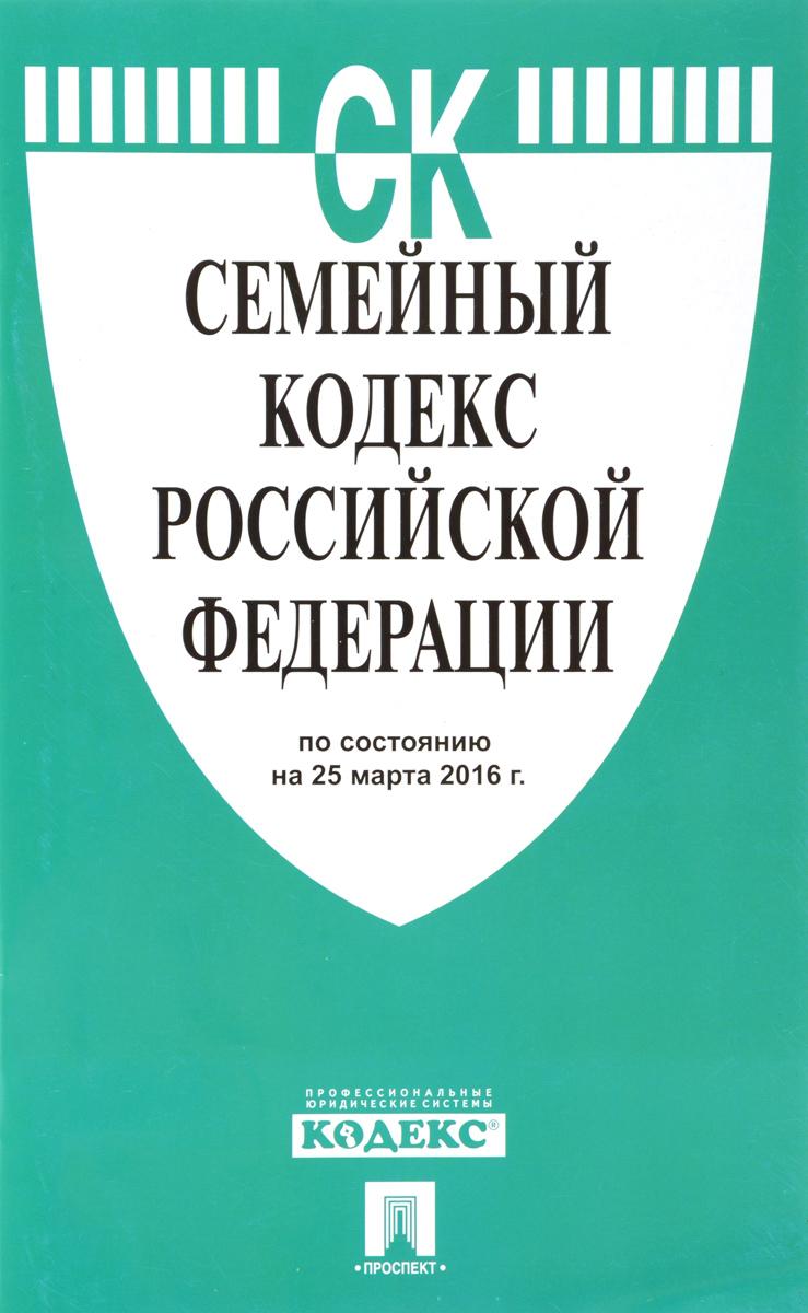 Семейный кодекс Российской Федерации ( 978-5-392-20871-5 )