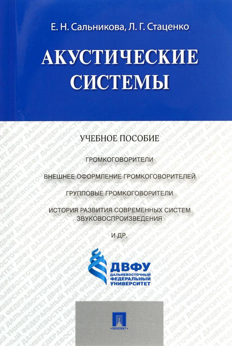 Акустические системы. Учебное пособие ( 978-5-392-20719-0 )
