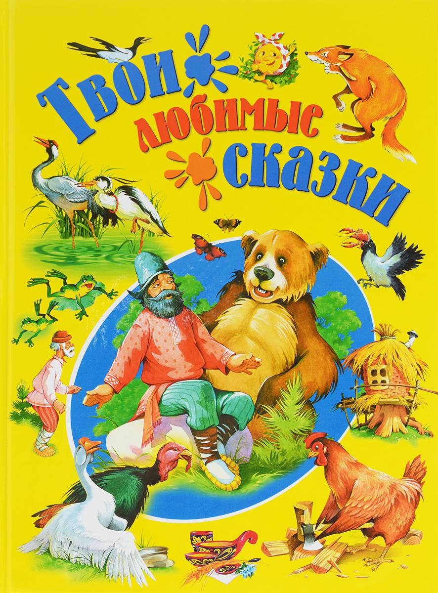 Твои любимые сказки12296407В этой красочной книге собраны удивительные истории, которые произошли со сказочными героями - Колобком, Пузырём, Соломинкой и Лаптем, Журавлём и Цаплей, другими персонажами. С этими сказками были знакомы наши бабушки и дедушки. Когда ты прочитаешь их - они станут и твоими любимыми сказками. В них ты найдёшь много поучительных примеров. Для чтения взрослыми детям.