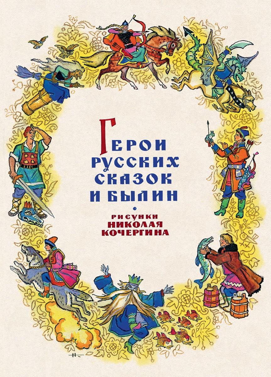 Герои русских сказок и былин (комплект открыток) ( 978-5-9268-2115-1 )