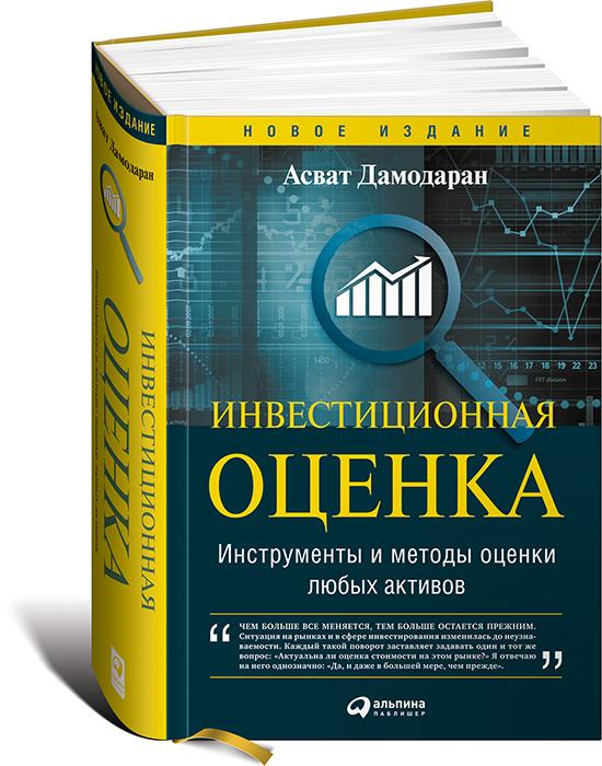 Инвестиционная оценка. Инструменты и методы оценки любых активов12296407Цитата Фирма может быть недооцененной относительно собственного сектора, но переоцененной относительно рынка, если в отношении всего сектора сложились искаженные цены. Асват Дамодаран О чем книга В основе книги лежит предположение, что любой актив можно оценить, пусть и не всегда точно. В новом издании автор учел уроки финансового кризиса 2008 г., а так же добавил главу по вероятностным методам оценки. Почему книга достойна прочтения Полный спектр моделей, используемых аналитиками для оценки. Примеры из реального мира, во всем их несовершенстве и со всеми особенностями. Иллюстрации с различных рынков, находящихся как в США, так и за их пределами. Изменение параметров оценки в зависимости от конкретных условий. Выбор моделей оценки: чем руководствоваться? Для кого эта книга Ориентирована на менеджеров высшего звена, предпринимателей, инвесторов,...