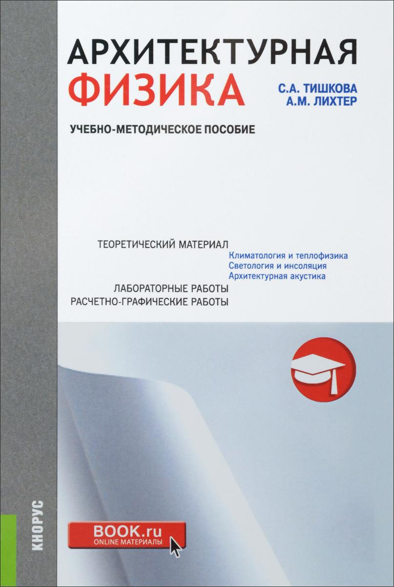 Архитектурная физика. Учебно-методическое пособие