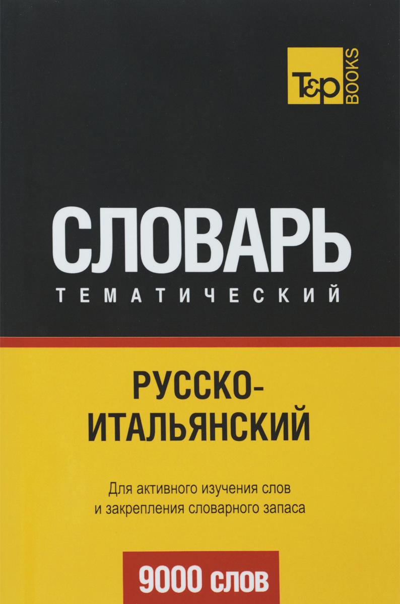 Русско-итальянский тематический словарь. 9000 слов ( 978-1-78071-428-8 )