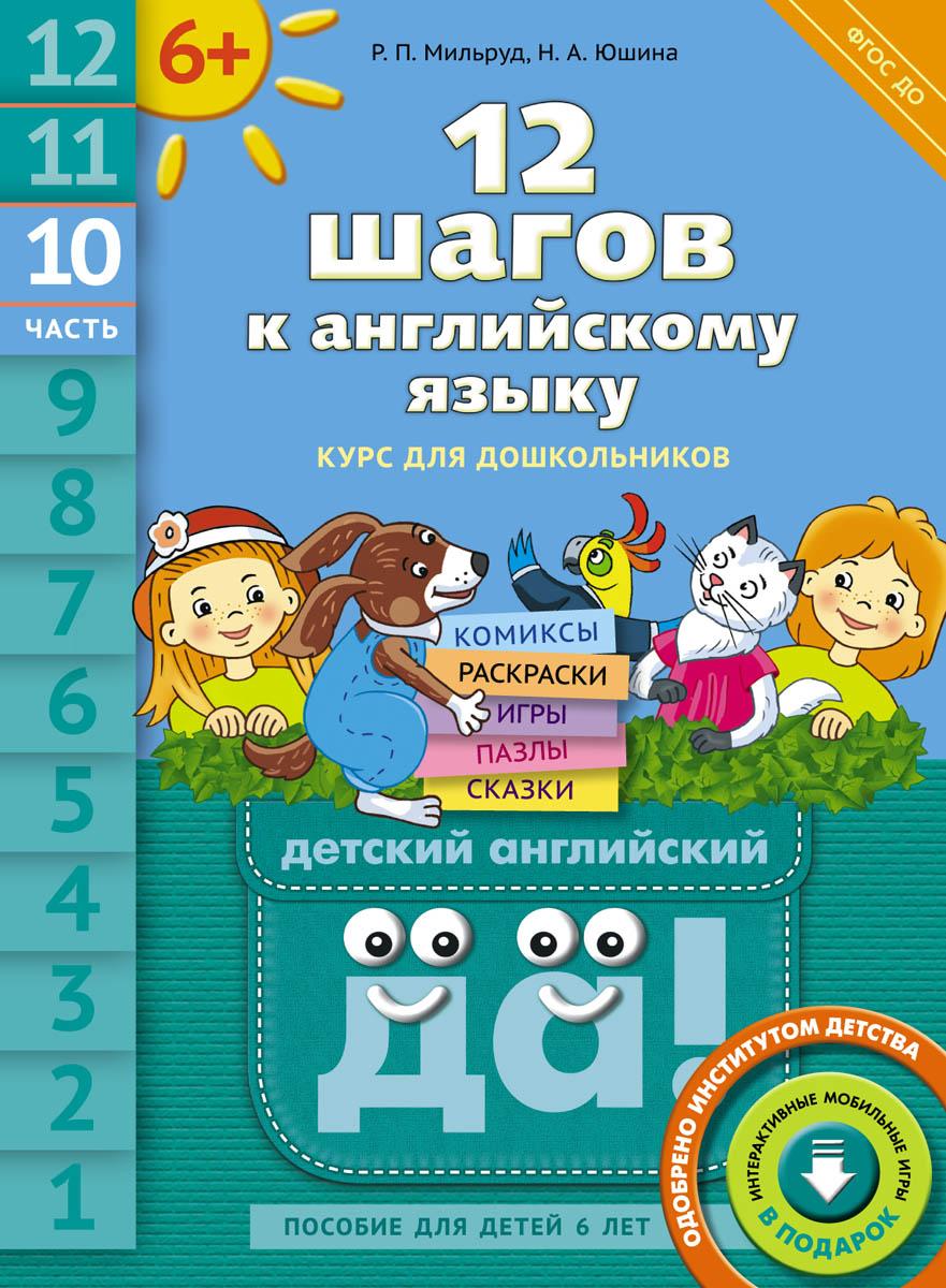 12 шагов к английскому языку. Часть 10. Пособие для детей 6 лет с книгой для воспитателей и родителей