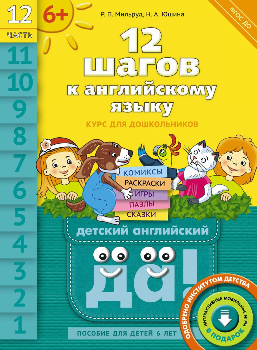 12 шагов к английскому языку. Часть 12. Пособие для детей 6 лет с книгой для воспитателей и родителей