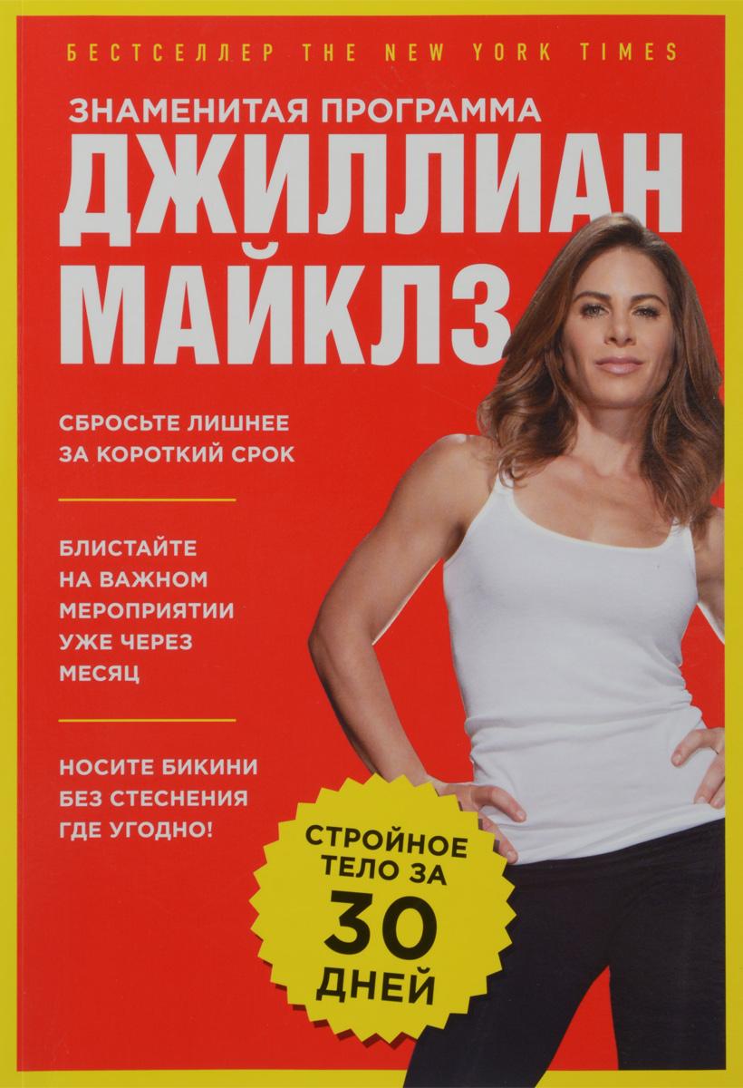 Знаменитая программа Джиллиан Майклз. Стройное и здоровое тело за 30 дней