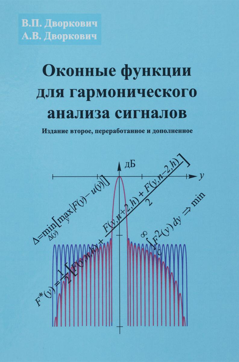 Оконные функции для гармонического анализа сигналов. 2-е изд., перераб. и доп. Дворковичи В.П., Дворкович А.В