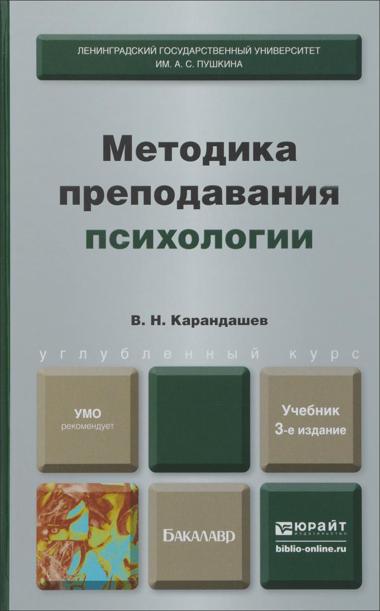 Методика преподавания психологии. Учебник