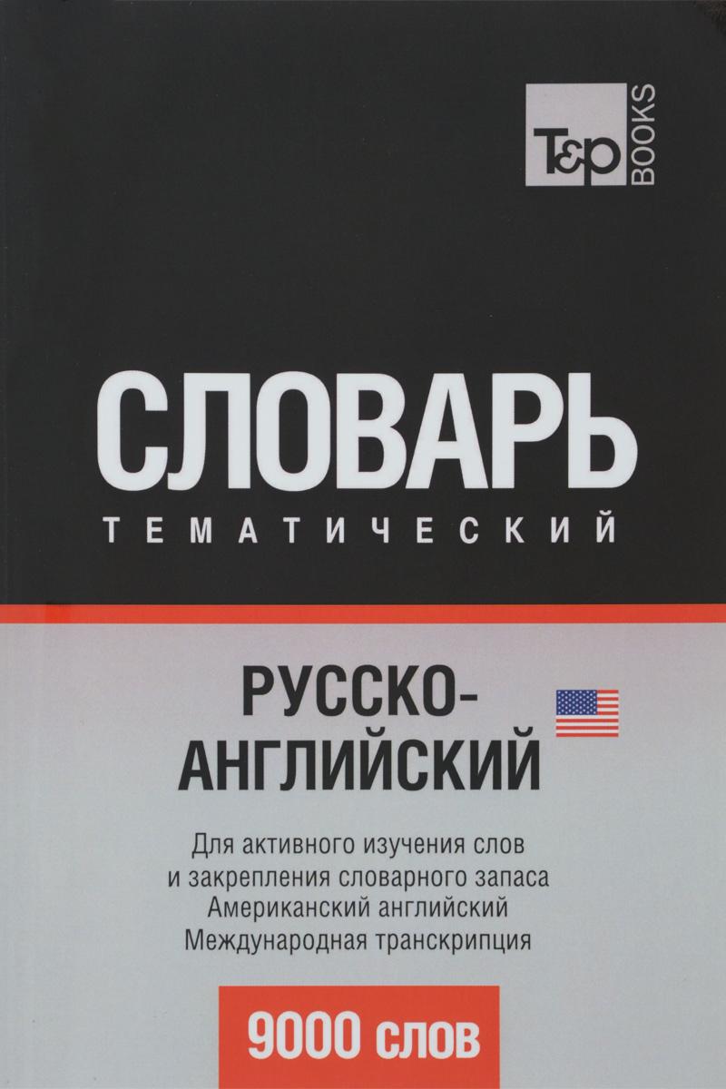 Русско-английский (американский) тематический словарь. 9000 слов. Международная транскрипция