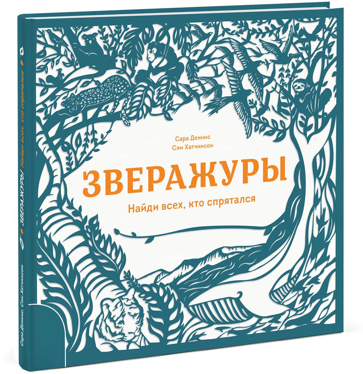 Зверажуры. Найди всех, кто спрятался12296407О книге В этой книге на ажурных иллюстрациях спрятались разнообразные звери. Они притаились в непроходимых джунглях и песках жарких пустынь, среди высоких гор и в водах полярных морей. Разглядеть их непросто, ведь животные маскируются очень искусно. Невероятная техника создания книги делает ее иллюстрации словно кружевными. Каждую страничку автор сначала вырезала из бумаги, а потом уже создавала из этого кружева иллюстрации. Зверажуры - это ажурные разноцветные звери, которые затеяли с нами игру в природные прятки. Вас ждет увлекательное путешествие по всем континентам и знакомство с их самыми яркими обитателями. Большие и маленькие, смешные и страшные, почти домашние и совсем дикие существа - попробуйте найти их всех! Фишки книги Это познавательная книга-активити. Здесь собраны интересные факты о животных разных континентов, а за ними следуют игровые развороты, на которых этих животных нужно найти. Все иллюстрации в книге как-будто вырезаны...