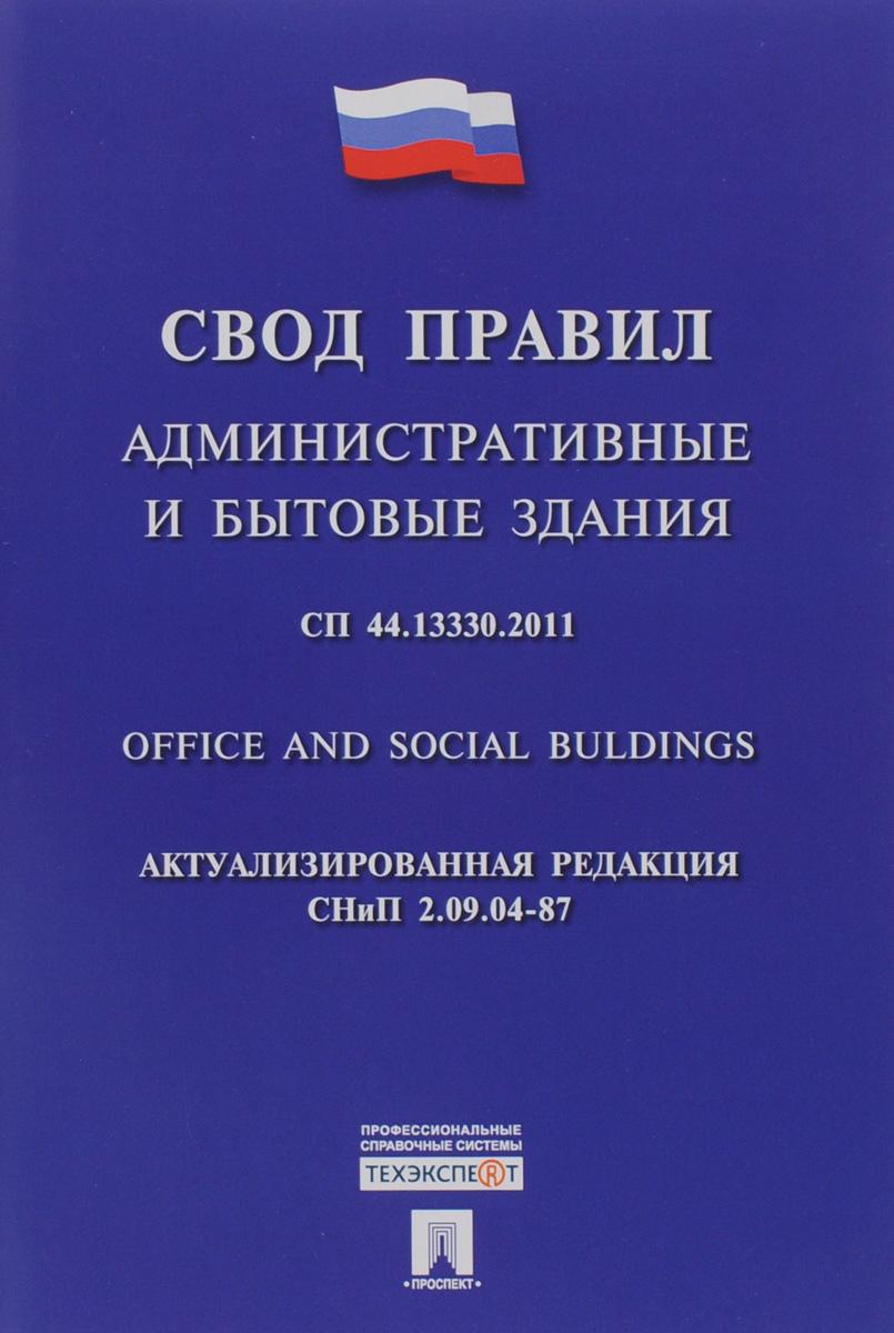 Административные и бытовые здания. Свод правил ( 978-5-392-20845-6 )