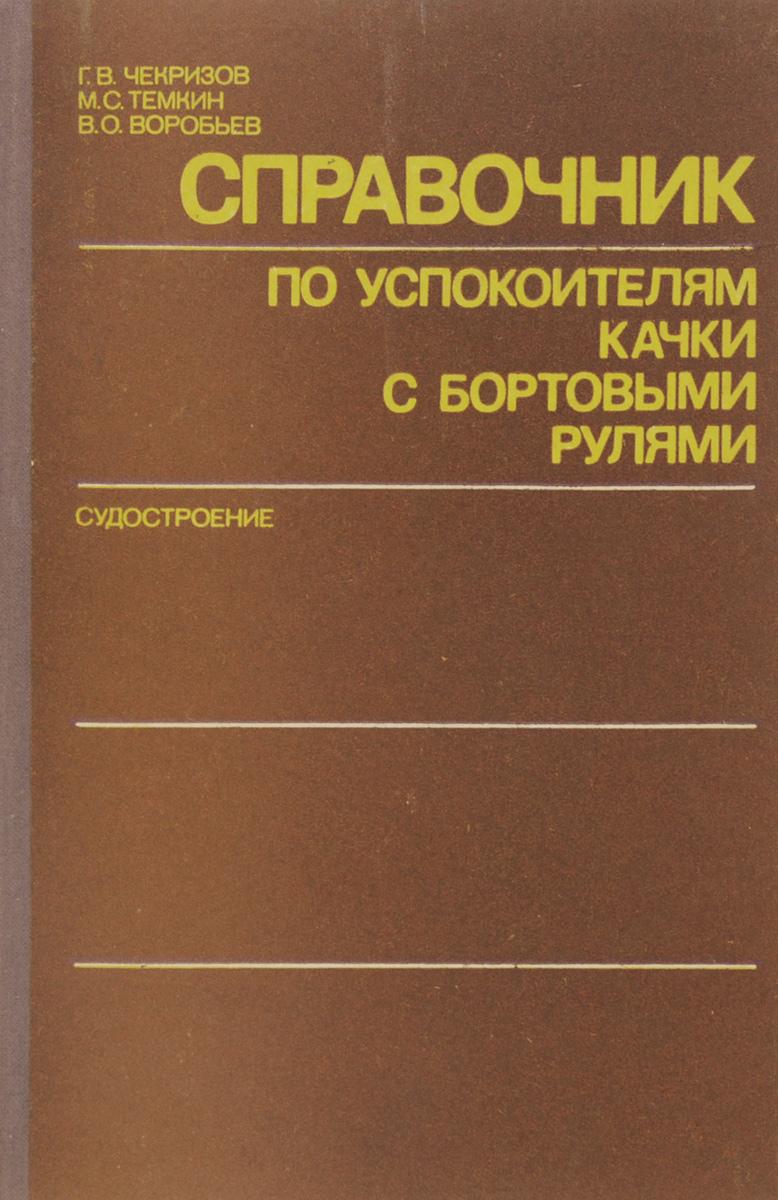 Справочник по успокоителям качки с бортовыми рулями