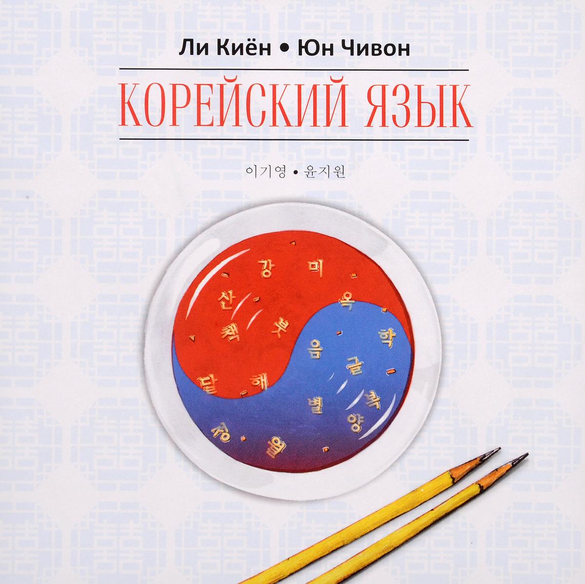 Корейский язык. Ступень 1. Курс для самостоятельного изучения для начинающих (аудиокурс MP3 на CD) ( 978-5-9925-1094-2 )