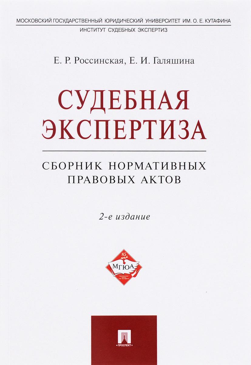 Судебная экспертиза. Сборник нормативных правовых актов ( 978-5-392-19574-9 )