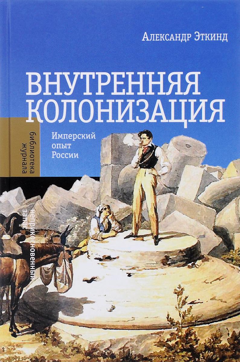 Внутренняя колонизация. Имперский опыт России ( 978-5-4448-0530-5 )