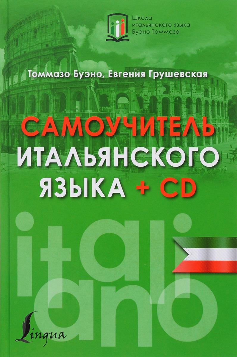 Самоучитель итальянского языка (+ CD)