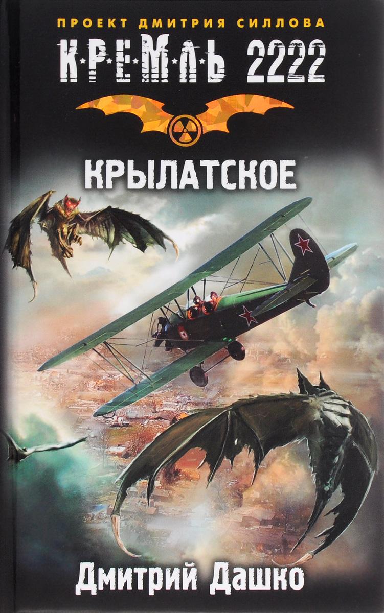 Кремль 2222. Крылатское