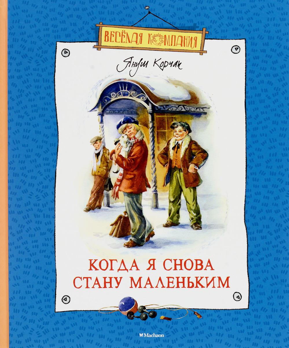 Когда я снова стану маленьким12296407Януш Корчак - выдающийся польский врач, педагог и писатель. Корчак всю свою жизнь посвятил чужим детям, к которым относился с огромной любовью и заботой. Он открыл в Варшаве Дом сирот, в котором жили, учились и воспитывались дети, потерявшие родителей. Прожив достойную уважения жизнь, Януш Корчак умер как герой. Когда во время Второй мировой войны фашисты заняли Варшаву, население города подверглось гонениям. Не миновала эта участь и Дом сирот. В один из дней всех детей вместе с их воспитателем арестовали. Корчака же хотели освободить. Но он не оставил своих детей и вместе с ними погиб в концлагере. Главный герой повести «Когда я снова стану маленьким» – учитель – захотел вернуться в далёкие годы детства, и ему чудесным образом это удалось. Да, он стал мальчиком, но только внешне, внутренне же оставался взрослым человеком, и ему как взрослому это превращение послужило хорошим уроком. Он понял, что «детские годы – это годы настоящей жизни», что «дети – это будущие люди» со своими...
