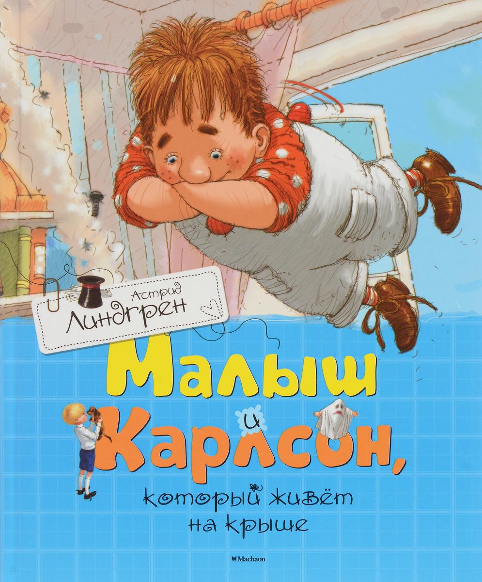 Малыш и Карлсон, который живёт на крыше12296407Издательство «Махаон» представляет серию книг знаменитой писательницы Астрид Линдгрен. Она создала удивительный, волшебный мир детства и счастья, который завораживает взрослых и детей во всем мире. Творчество великой шведской рассказчицы было отмечено многими престижными литературными наградами. Ее произведения были переведены на 91 язык мира и проданы тиражом, превышающим 145 миллионов экземпляров.
