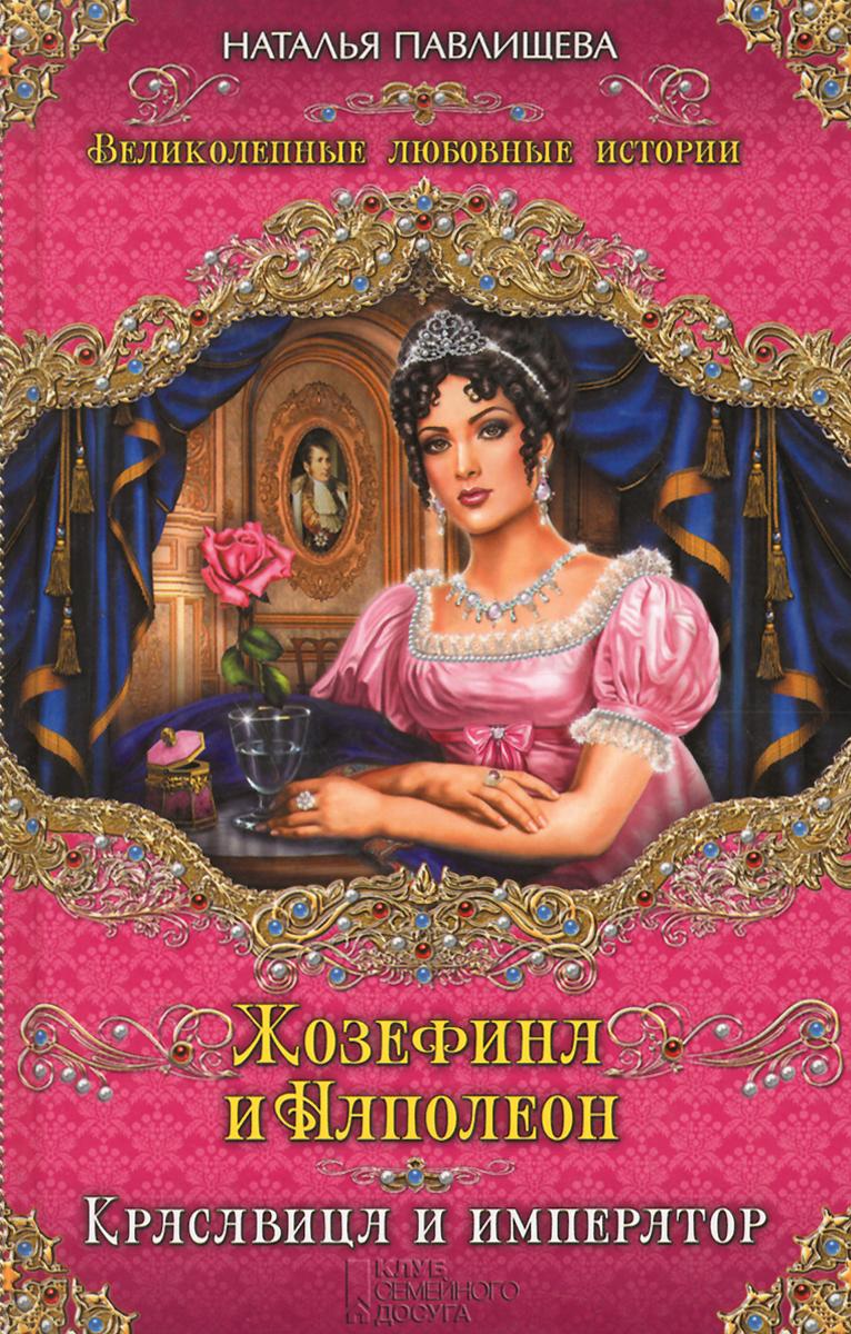Жозефина и Наполеон. Красавица и Император