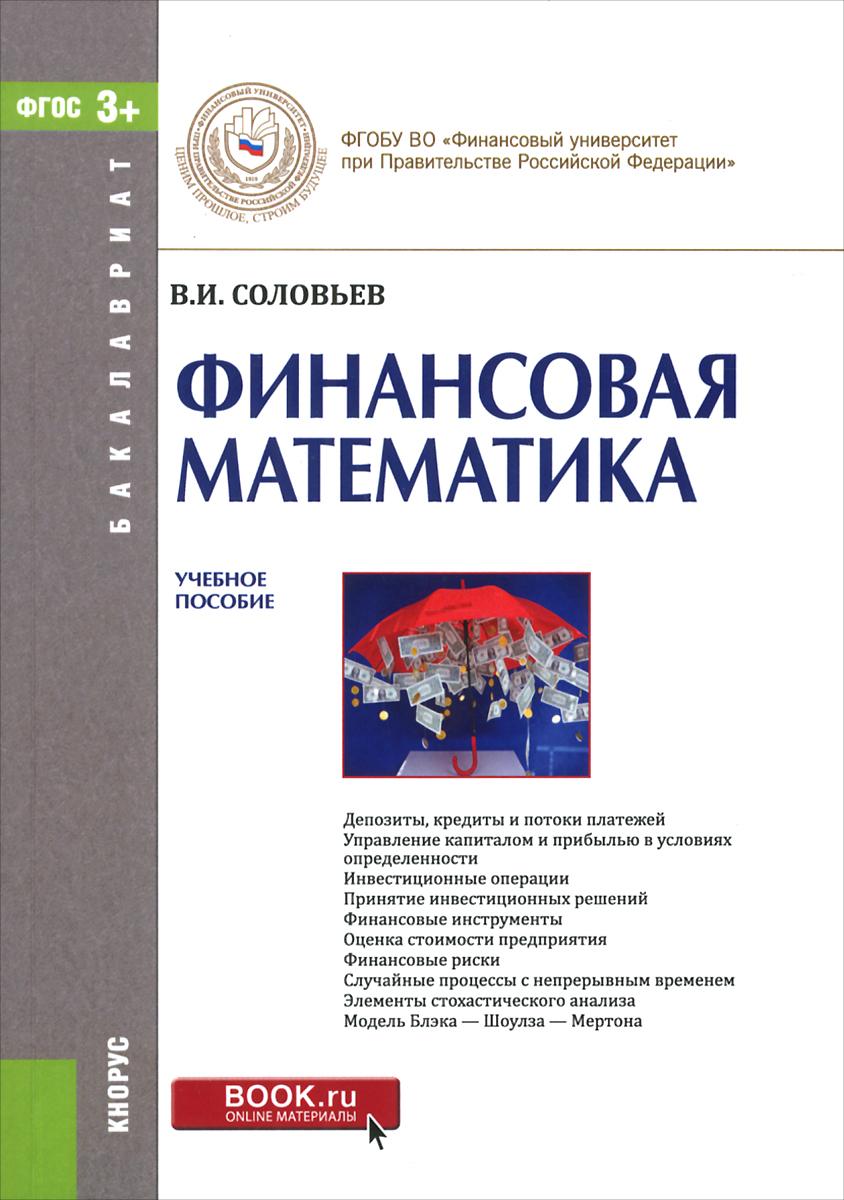 Финансовая математика. Учебное пособие ( 978-5-406-04961-7 )
