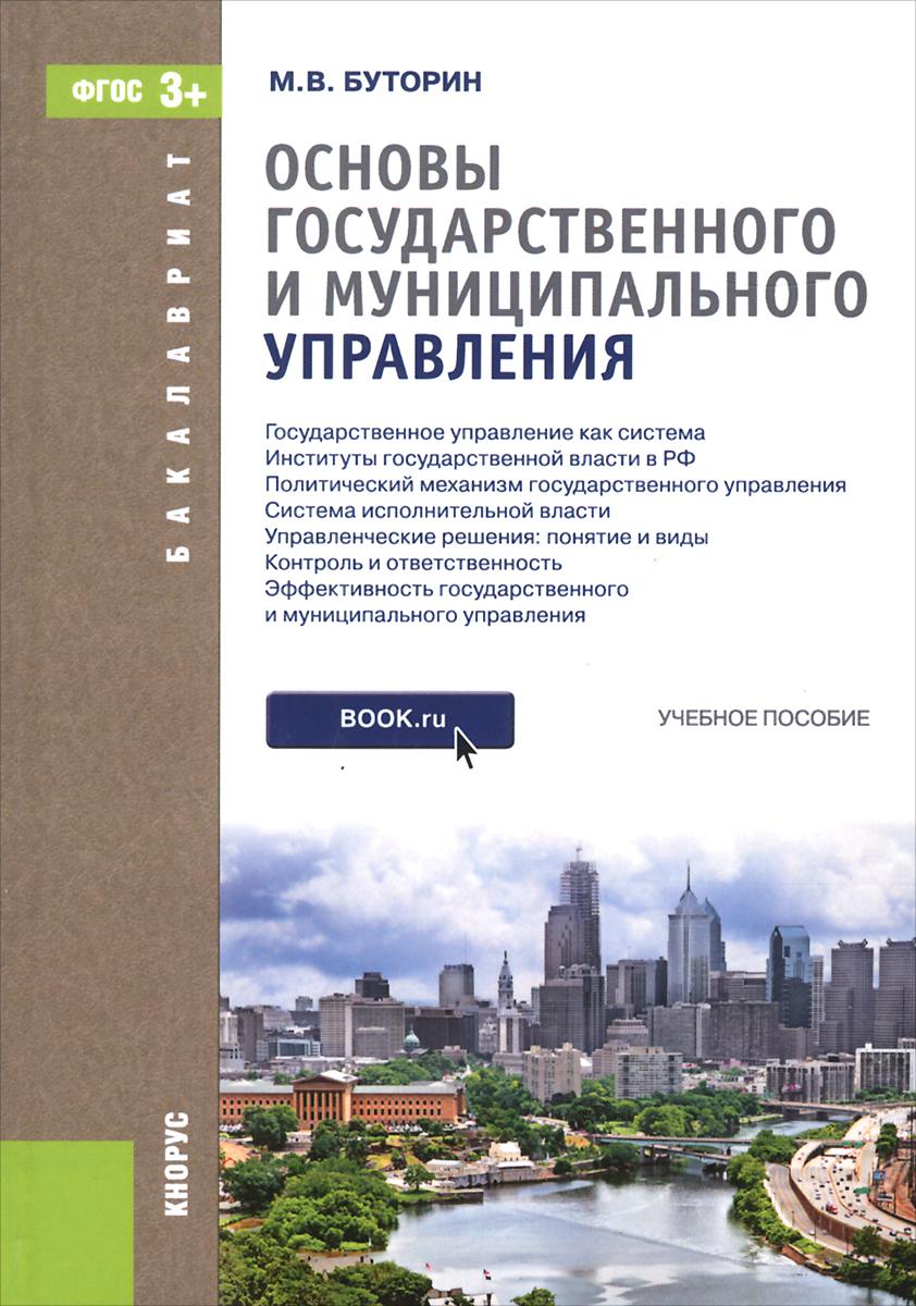 ОСНОВЫ ГОСУДАРСТВЕННОГО И МУНИЦИПАЛЬНОГО УПРАВЛЕНИЯ (ДЛЯ БАКАЛАВРОВ) ( 978-5-406-04187-1 )