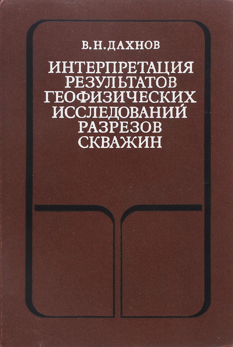 Интерпретация результатов геофизических исследований разрезов скважин. Учебник