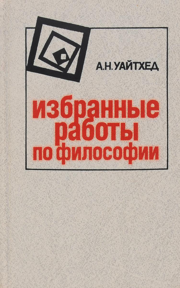 А. Н. Уайтхед. Избранные работы по философии